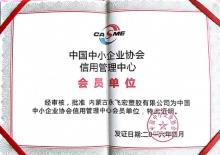 中国中小型企业协会信用管理中心会员单位