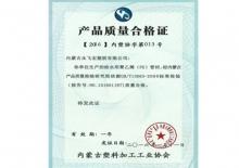 产品合格证