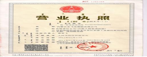 内蒙古永飞宏塑胶有限公司基础信息